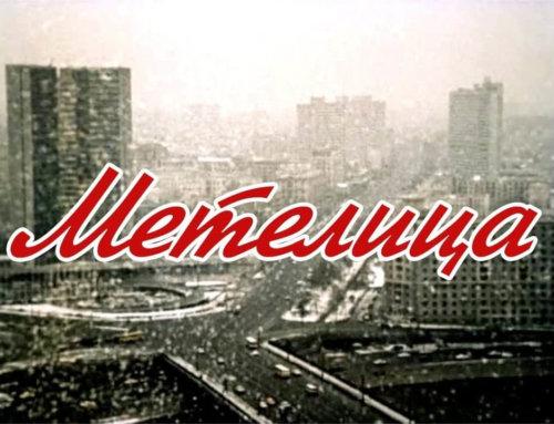 Премьера фан-видео на песню «Метелица» оркестра «Ляпис 98»!